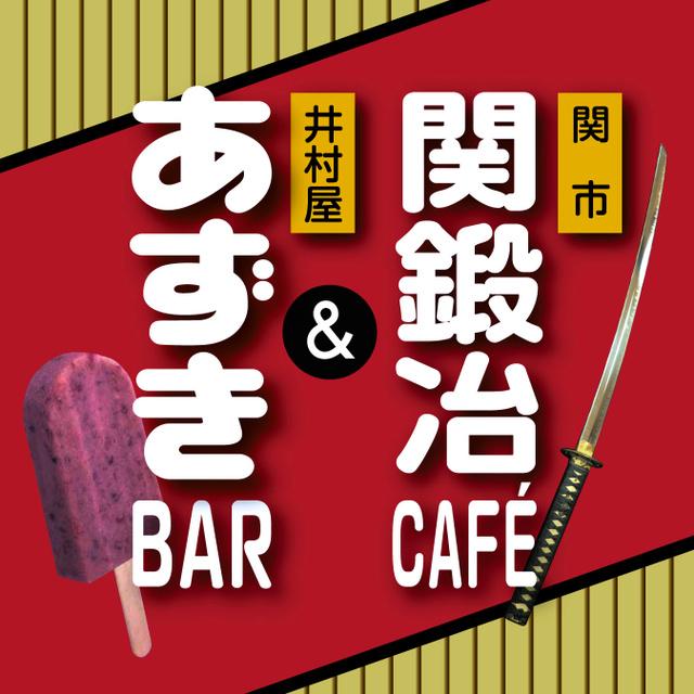 イベントのロゴデザイン(提供:岐阜県関市)