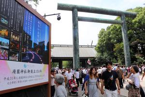 終戦の日、参拝者でにぎわう靖国神社。境内には、3年後の創立150年を告知する看板があった=8月15日、東京都千代田区