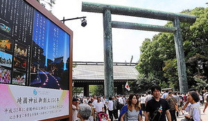 終戦の日、参拝者でにぎわう靖国神社。3年後の創立150年を告知する看板があった=8月15日、東京都千代田区