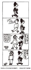 1962年4月30日朝日新聞朝刊 (C)長谷川町子美術館