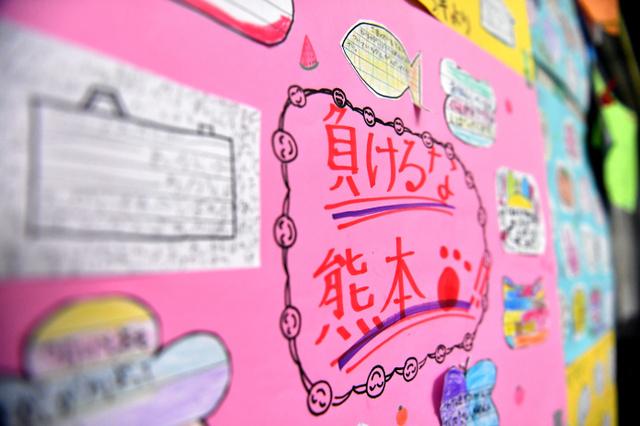 熊本市内で最後の閉鎖となった避難所のボードに貼られた応援メッセージ=15日午前10時33分、熊本市中央区の市総合体育館、日吉健吾撮影