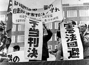 逆転敗訴に抗議の垂れ幕を掲げる長沼裁判の原告支援者ら=1976年8月5日、札幌高裁前