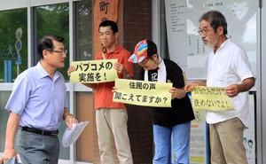 本会議を前に議員に陳情をする「屋久島の未来を考える会」のメンバー=屋久島町