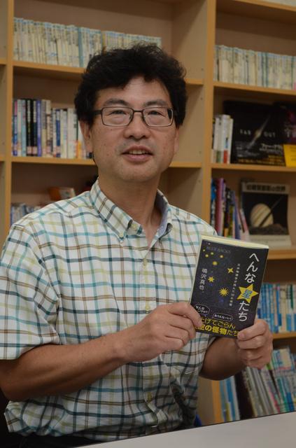 「へんな星たち」を出版した鳴沢真也さん=県立大学西はりま天文台