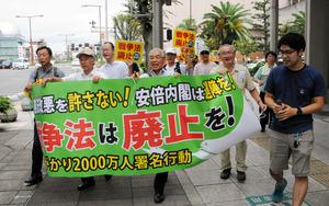 安全保障関連法の廃止を訴えて練り歩く参加者たち=津市
