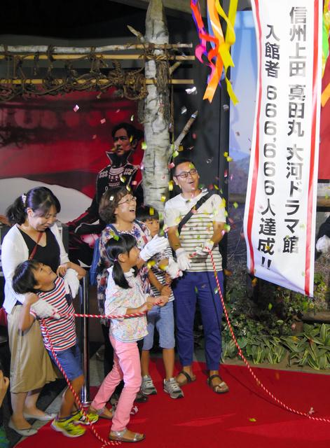 66万6666人目となった永田さんとその家族=長野県上田市の信州上田真田丸大河ドラマ館