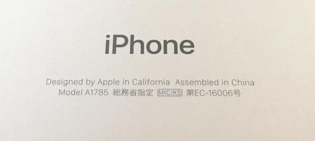 「総務省指定」と書かれたiPhone7の本体