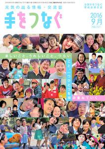 「手をつなぐ」9月号の表紙。障害者とその家族の笑顔をたくさん掲載した=全国手をつなぐ育成会連合会提供