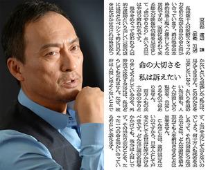 俳優・渡辺謙さんの投書「命の大切さを私は訴えたい」(1991年2月7日、朝日新聞東京本社版「声」掲載)