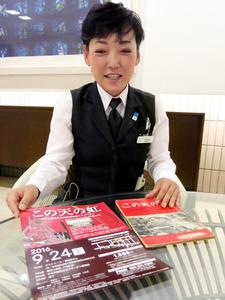 上映会の実行委員長を務める小野山美緒さん=北九州市八幡東区の千草ホテル