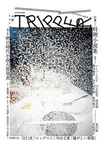 「小説TRIPPER」2016年秋季号