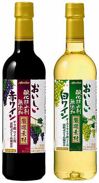 赤ワインと白ワインのセット