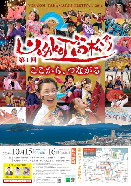 第1回YOSAKOI高松祭りのパンフレット=実行委員会提供
