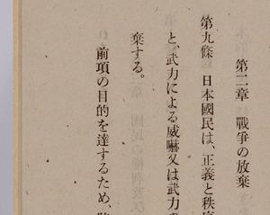 1946年11月3日に公布された日本国憲法の原本=国立公文書館提供