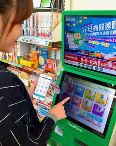 沖縄のイベントチケットを販売する台湾ファミリマート店内のファミポート=台北市