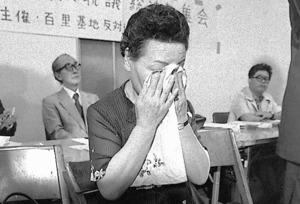 百里基地裁判の控訴審判決で、原告敗訴に涙ぐむ地元・茨城県小川町(現・小美玉市)の元町長、山西きよさん=1981年7月7日、東京弁護士会館
