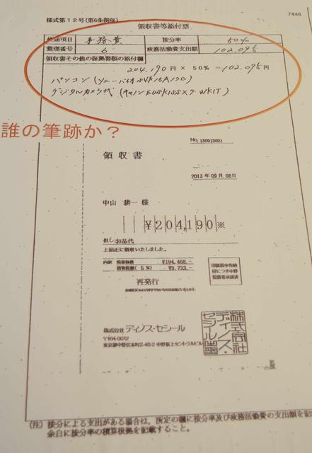 中山耕一議長が提出した領収書をもとに、仙台市民オンブズマンが会見用に作成した資料。「パソコン(ソニーバイオ)、デジタルカメラ代(キヤノンEOSKISS)」などと詳細な機種名が手書きされているが、実際にはマッサージ機の領収書だった。