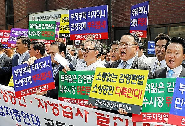 ソウルで8日、金英蘭法に不満を表明する畜産業者ら=いずれも東亜日報提供