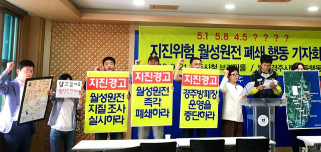 「月城原発の閉鎖」を訴え、地元で記者会見を開いた李相洪さん(左端)ら慶州市の市民ネットワークのメンバー=李さん提供