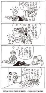 1973年10月31日朝日新聞朝刊 (C)長谷川町子美術館