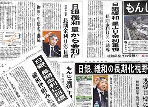 日銀の金融緩和の枠組み修正について伝える新聞各紙