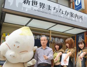 「二度づけしないで」でPR 大阪・新世界に観光案内所