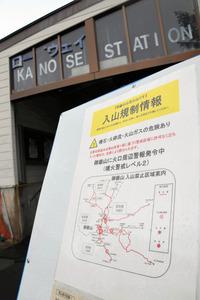 御岳ロープウェイの駅の前には、入山規制情報を示す看板が立てられていた=9月19日、長野県木曽町