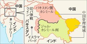 印パ両軍、高まる緊張 カシミール、「越境攻撃」に応戦