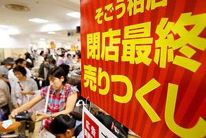 そごう柏店では閉店セールが行われ、大勢の客が訪れていた=9月30日午前10時51分、千葉県柏市柏1丁目、林紗記撮影