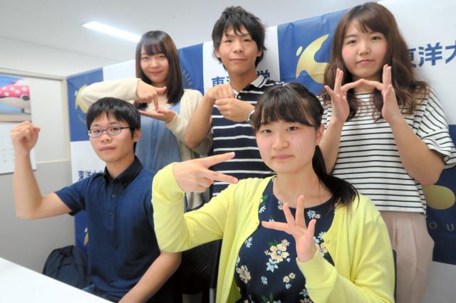 「宇宙手話」を作った手話サークル「つみき」の学生たち。前列右から「船外活動」「JAXA」。後列右から「国際宇宙ステーション」「こうのとり」「はやぶさ」=東京都千代田区の東洋大