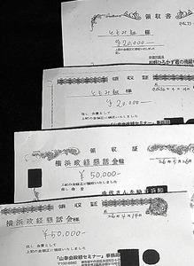 不備が指摘された領収書の写し。上の二つは稲田朋美防衛相、下の二つは菅義偉官房長官のもの
