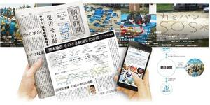 熊本地震 検索データ分析
