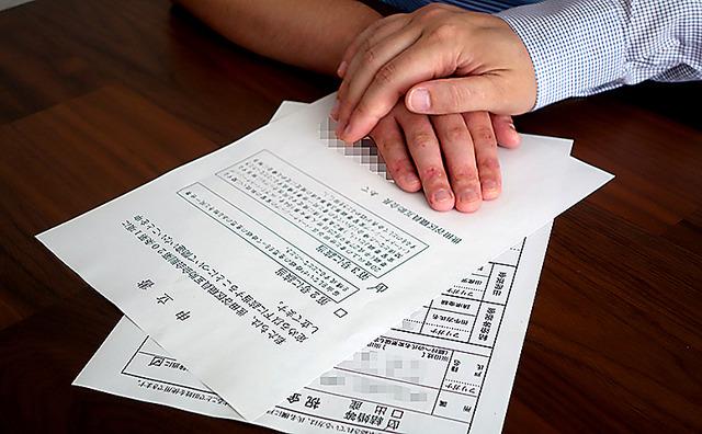 Aさんとパートナーが提出した結婚祝い金の申請書(写真を一部加工しています)
