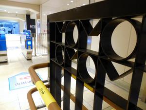 JR桃谷駅の改札近くに設置された「MOMO」とデザインされた柵=大阪市天王寺区、広島敦史撮影