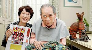 原口緑郎さん、美智代さん夫妻