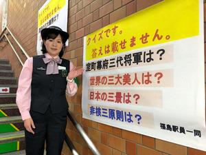 新幹線ホームにつながる階段に掲示されているクイズ=JR福島駅