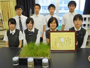 芝生による被災地緑化の研究と活動で「高校環境化学賞」の最優秀賞を受けた富岳館高農業クラブの生徒ら=富士宮市弓沢町