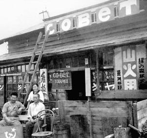 ソ連軍占領後のサハリン南部の大泊(現コルサコフ)で、「ソビエト」などのロシア語を掲げた日本人の商店