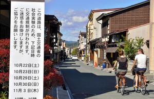 車両通行規制を告げる看板が立てられた下二之町=高山市