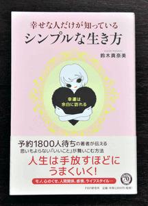 「地球ファミリー」の鈴木真奈美代表の著書。帯には「予約1800人待ちの著者」と紹介されている