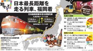 日本最長距離を走る列車、福岡着