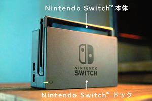 任天堂の新型ゲーム機「ニンテンドースイッチ」=同社ホームページから