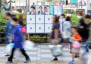池袋駅前に設置された衆院10区補選の選挙ポスターの掲示場=豊島区