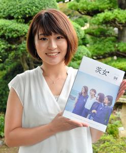 「茨女」最新号を手にする川井真裕美さん=水戸市