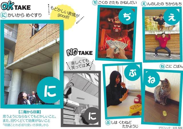 OK TAKE/NG TAKE<グラフィック・岩見梨絵>