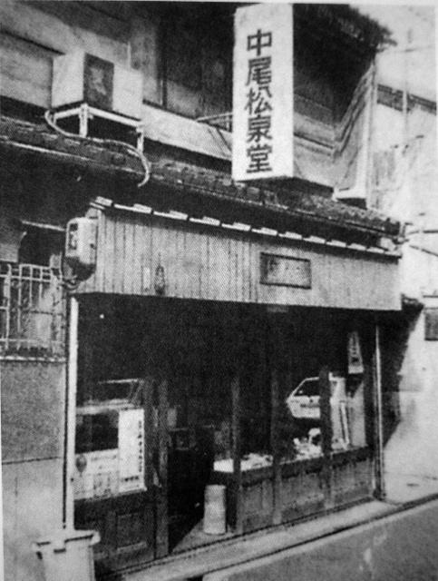 1915年創業の中尾松泉堂書店の旧店舗=同店提供