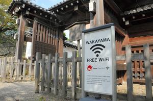 和歌山城大手門前に立つ看板。「和歌山フリーWi―Fi」への接続ができることを示している=和歌山市一番丁