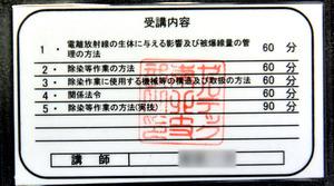 除染作業員に安全教育せず修了書 福島の業者が不正発行