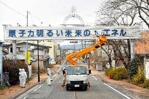 撤去中の原発PR看板=2015年12月、双葉町、福留庸友撮影