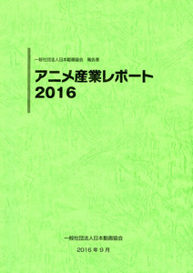 「アニメ産業レポート20…
